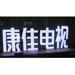 冲孔发光字安装_天佑广告(已认证)_冲孔发光字图片