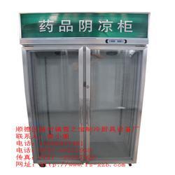 雪之宝冷藏柜(图) 广州药品冷藏柜 药品冷藏柜图片