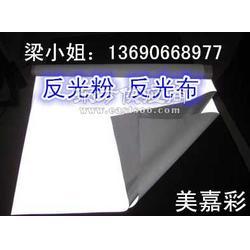 供应高品质反光布反光材料300目反光粉图片