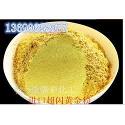 优质黄金粉油漆油墨涂料用999进口超闪黄金粉图片