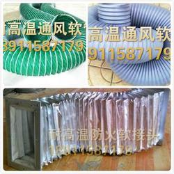 耐高温橡胶软连接-北京泰福隆-七台河耐高温软连接图片