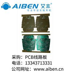 PCB板-艾本求购-耳机PCB板厂家图片