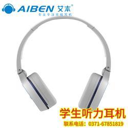 山西四级听力耳机_艾本耳机(优质商家)_四级听力耳机哪种好图片