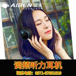 艾本耳机(多图)|调皮听力耳机四六级|江苏听力耳机图片