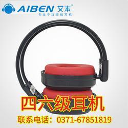 英语46级耳机品牌-英语46级耳机-艾本耳机(多图)图片