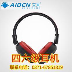 艾本耳机-贵州四六级耳机-四六级耳机可以定制么图片
