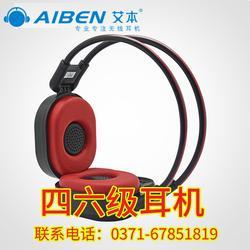 福建四级听力耳机、艾本耳机、四级听力耳机哪里有卖图片