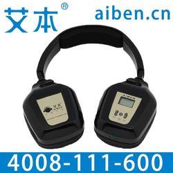 艾本耳机_红外耳机_四六级红外耳机图片