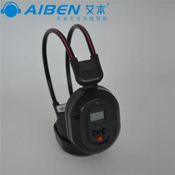 寧夏調頻聽力耳機-艾本廠家(在線咨詢)調頻聽力耳機多少錢圖片