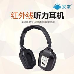 西安红外线耳机-红外线耳机-艾本耳机(多图)图片