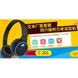 安徽調頻耳機-艾本耳機-四六級調頻耳機圖片