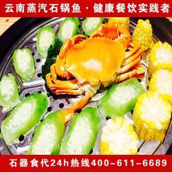 石器食代、加盟蒸汽石锅鱼、杭州加盟蒸汽石锅鱼图片