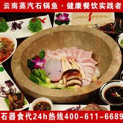 石锅鱼加盟|石器食代|实力品牌-草帽石锅鱼加盟图片