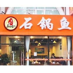 云南蒸汽石锅鱼、云南蒸汽石锅鱼的来历、创业赢图片