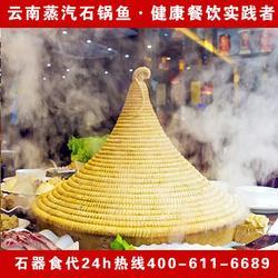 草帽石锅鱼加盟多少钱、草帽石锅鱼、石器食代(多图)图片
