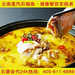 石锅鱼加盟-石器食代-石锅鱼加盟连锁图片