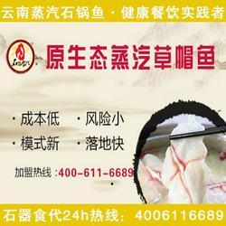 石器食代(图)_石锅鱼加盟连锁店_石锅鱼加盟图片