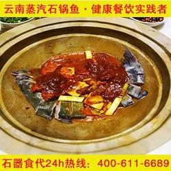 石锅鱼-石器食代(在线咨询)石锅鱼加盟总部图片