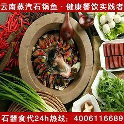 蒸汽石锅鱼 蒸汽石锅鱼品牌连锁 石器食代图片