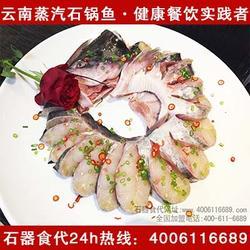 石器食代(多图)、石锅鱼加盟连锁店、石锅鱼加盟图片