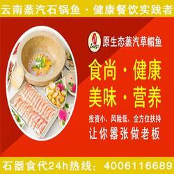 石锅鱼加盟,石器食代蒸汽石锅鱼(优质商家),石锅鱼品牌连锁图片