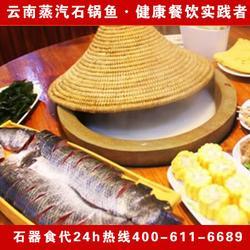 石锅鱼培训|石器食代|石锅鱼培训去哪里图片