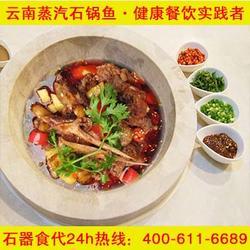 石锅鱼|石器食代(优质商家)|原生态蒸汽石锅鱼加盟图片