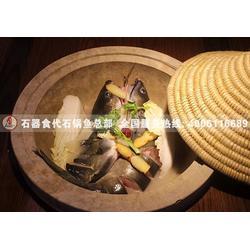 石器食代(图),云南石锅鱼加盟,石锅鱼加盟图片