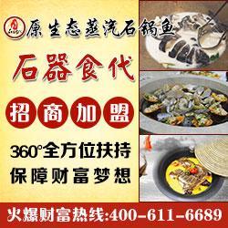 石锅鱼,石器食代蒸汽石锅鱼(在线咨询),草帽石锅鱼图片