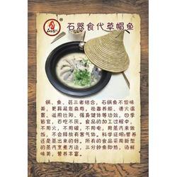 草帽石锅鱼_石锅鱼_石器食代图片