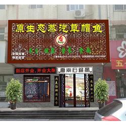 郑州创业赢(图) 蒸汽石锅鱼加盟 蒸汽石锅鱼图片