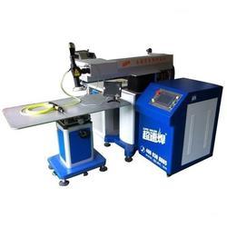 全自动激光焊字机报价-山西众诚科技(已认证)激光焊字机图片