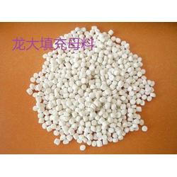 河北龙大塑业|天津填充母料|填充母料图片