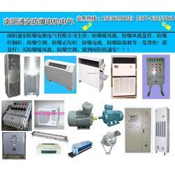 防爆空调哪里有卖-通安防爆(在线咨询)新疆防爆空调图片