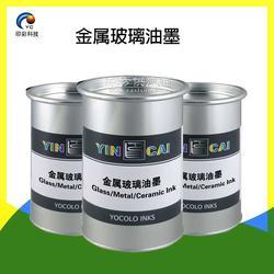 供应金属玻璃油墨 丝印耐高温油墨 附着力强防水玻璃油墨图片