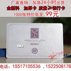 飞龙彩印15年老厂直销,平顶山会员卡定制,平顶山会员卡图片