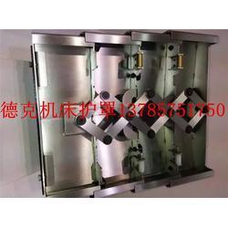 德克公司(图)|台湾龙泽机床护板|机床护板图片