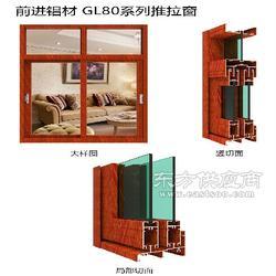 隔热85系列铝合金推拉窗型材图片