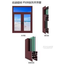 gxh52系列隔热平开窗铝型材p509系列隔热平开窗铝型材图片