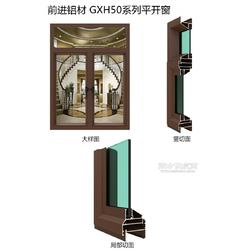 50系列前进平开窗铝合金型材图片