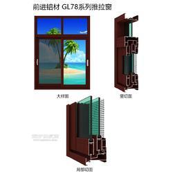 78系列推拉窗铝型材厂家图片
