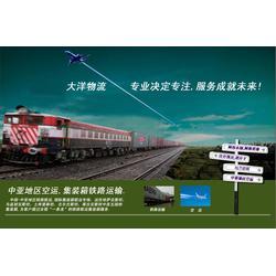 大洋物流(图)|广州到乌法铁路运输|乌法铁路运输图片
