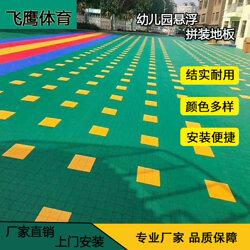 幼儿园悬浮地板厂家直销 室外篮球场悬浮地板防滑 运动悬浮拼装地板上门安装图片