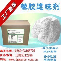 供应专业生产橡胶遮味剂图片