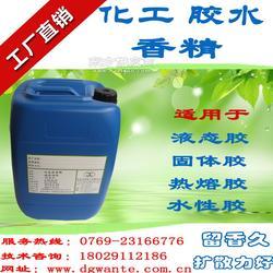 工业化工溶剂香精图片