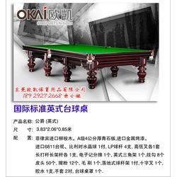 斯诺克桌球台_欧凯体育用品_斯诺克桌球台供应图片