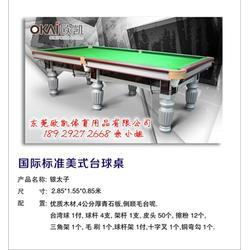 中式桌球台供应|欧凯体育用品有限公司|中式桌球台图片