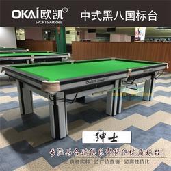 中式桌球台、欧凯体育、大朗桌球台图片