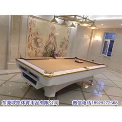 中堂台球桌-欧凯体育-台球桌图片