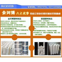 河南食品塑料袋-信阳塑料袋-金河博塑料承压强度高(查看)图片